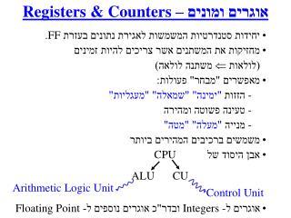 אוגרים ומונים –  Registers & Counters