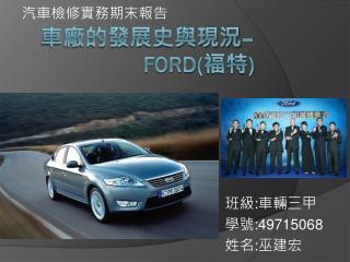 車廠的發展史與現況 –  FORD ( 福特 )