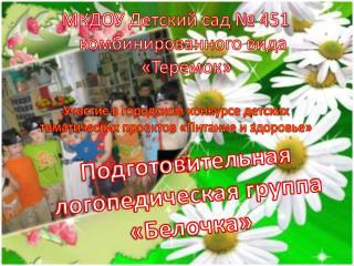 МКДОУ  Детский сад № 451          комбинированного вида                        «Теремок »