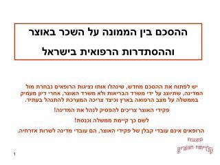 ההסכם בין הממונה על השכר באוצר   וההסתדרות הרפואית בישראל