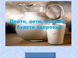 Пейте, дети, молоко – будете здоровы!