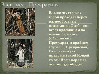 Василиса - Прекрасная