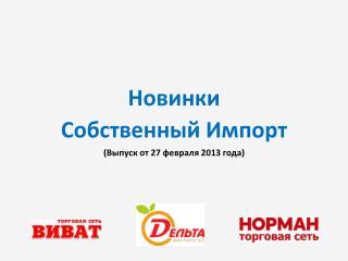 Новинки  Собственный Импорт (Выпуск от 27 февраля 2013 года)
