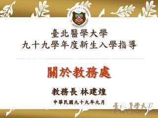 臺北醫學大學 九十九學年度新生入學指導