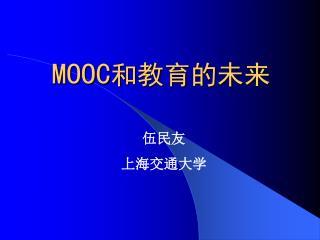 MOOC 和教育的未来