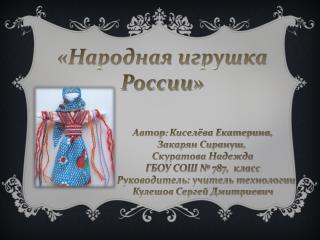 «Народная игрушка России»
