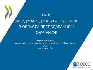 TALIS (МЕЖДУНАРОДНОЕ ИССЛЕДОВНИЕ В ОБЛАСТИ ПРЕПОДАВАНИЯ И ОБУЧЕНИЯ)