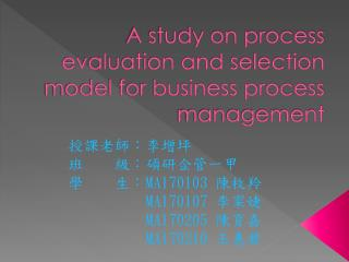 A study on process evaluation and selection model for business process management