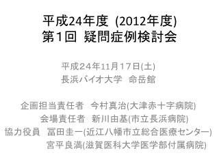 平成 24 年度   (2012 年度 ) 第1回  疑問症例検討会