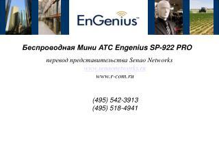 Беспроводная Мини АТС  Engenius SP-922 PRO