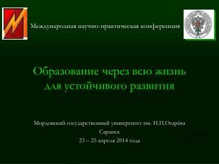 Мордовский государственный университет им. Н.П.Огарёва Саранск 23 – 25 апреля 2014 года
