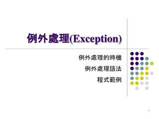 例外處理 (Exception)