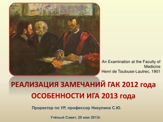 РЕАЛИЗАЦИЯ ЗАМЕЧАНИЙ ГАК  2012 года  ОСОБЕННОСТИ  ИГА  2013 года