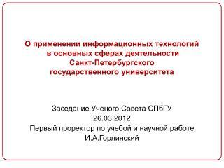 Заседание Ученого Совета СПбГУ 26.03 . 2012 Первый проректор по учебой и научной работе