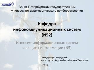 Кафедра  инфокоммуникационных систем ( N52 )