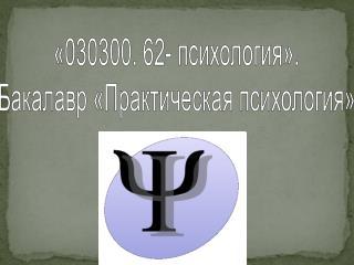 «030300. 62- психология». Бакалавр «Практическая психология»