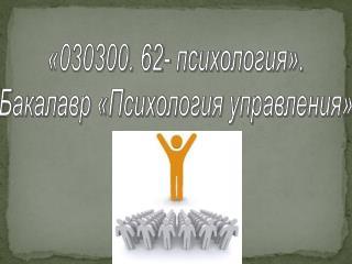 «030300. 62- психология». Бакалавр «Психология управления»