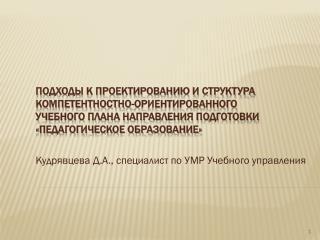 Кудрявцева Д.А., специалист по УМР Учебного управления