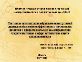 Отчет по работе подготовлен психологами лицея №1580