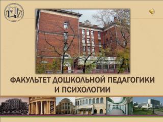 Факультет дошкольной педагогики и психологии