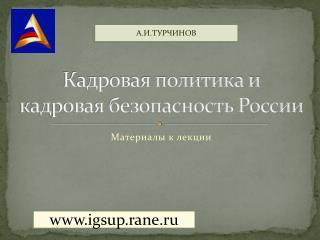 Кадровая политика и кадровая безопасность России