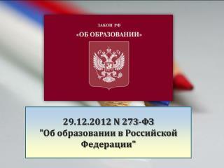 """29.12.2012 N 273-ФЗ  """" Об образовании в Российской Федерации"""""""