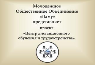 Молодежное Общественное Объединение  «Даму» представляет