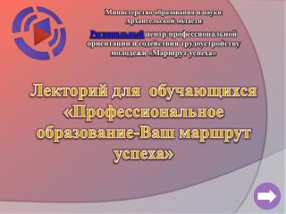 Министерство образования и науки Архангельскойобласти