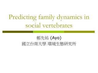 Predicting family dynamics in social vertebrates
