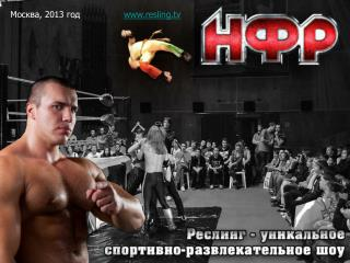 Москва, 2013 год resling