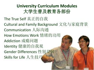 University Curriculum Modules 大学生普及教育各部份