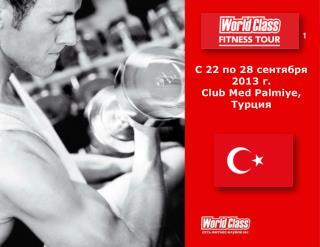 С 2 2  по  28 сентября   201 3 г. Club Med  Palmiye , Турция