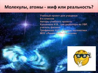 Молекулы, атомы - миф или реальность?