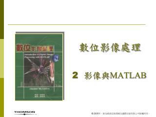 數位影像處理 2   影像與 MATLAB