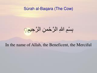 Súrah al-Baqara (The Cow)