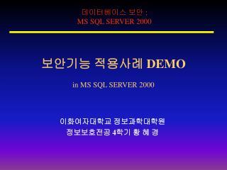 보안기능 적용사례  DEMO   in MS SQL SERVER 2000