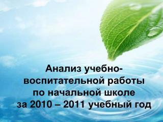 Анализ учебно-воспитательной  работы по начальной школе за  2010  –  2011  учебный  год