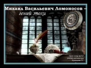 Михаил Васильевич Ломоносов –