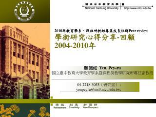 顏佩如  Yen, Pey-ru 國立臺中教育大學教育學系暨課程與教學研究所專任副教授