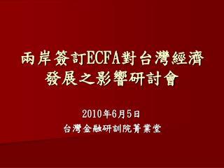 兩岸簽訂 ECFA 對台灣經濟發展之影響研討會