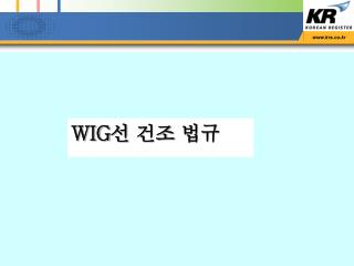 WIG 선 건조 법규