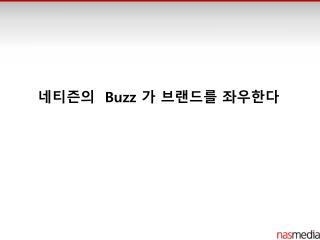 네티즌의   Buzz  가 브랜드를 좌우한다