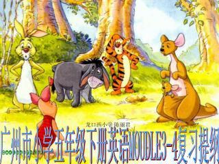广州市小学五年级下册英语 MOUDLE3-4 复习提纲