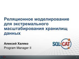 Реляционное моделирование для экстремального масштабирования хранилищ данных