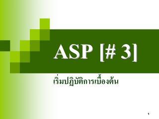 ASP [# 3]