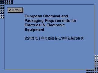 European Chemical and Packaging Requirements for  Electrical & Electronic Equipment