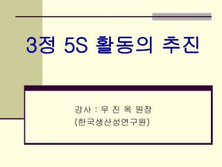 3 정  5S  활동의 추진