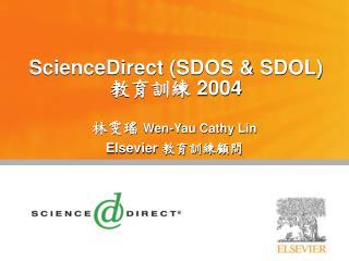 ScienceDirect (SDOS & SDOL) 教育訓練 2004