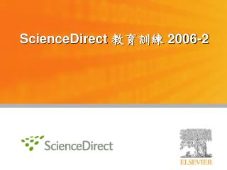 ScienceDirect  教育訓練 200 6-2