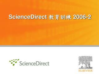ScienceDirect  ???? 200 6-2